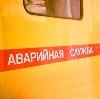 Аварийные службы в Пряже