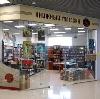 Книжные магазины в Пряже